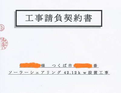 20140401_keiyakushofrontcutzakrytem